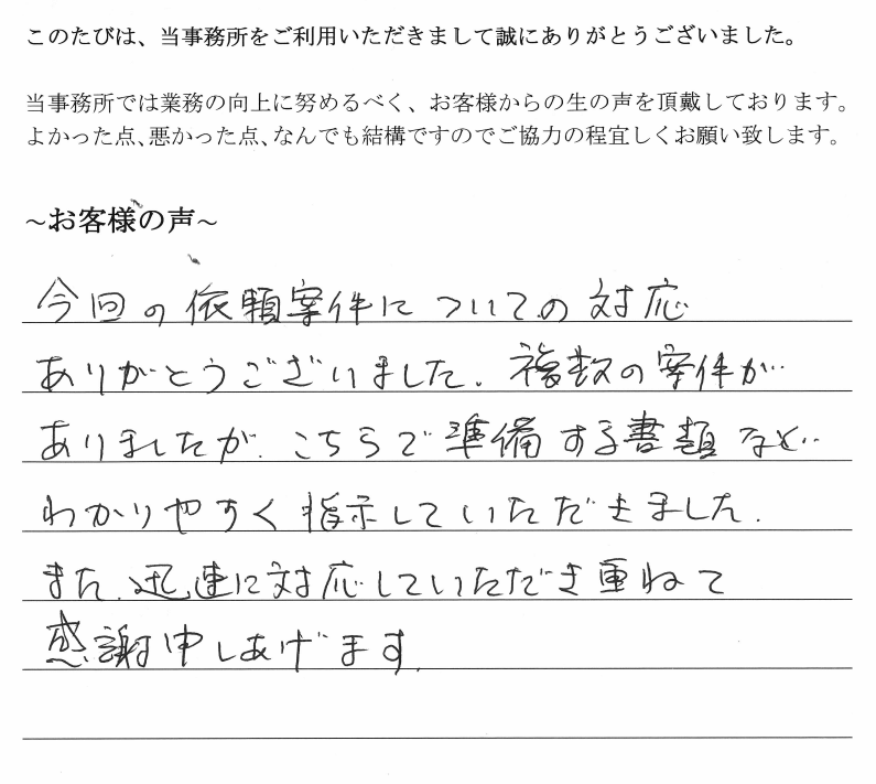 抵当権抹消登記のお客様の声 【平成30年12月27日】