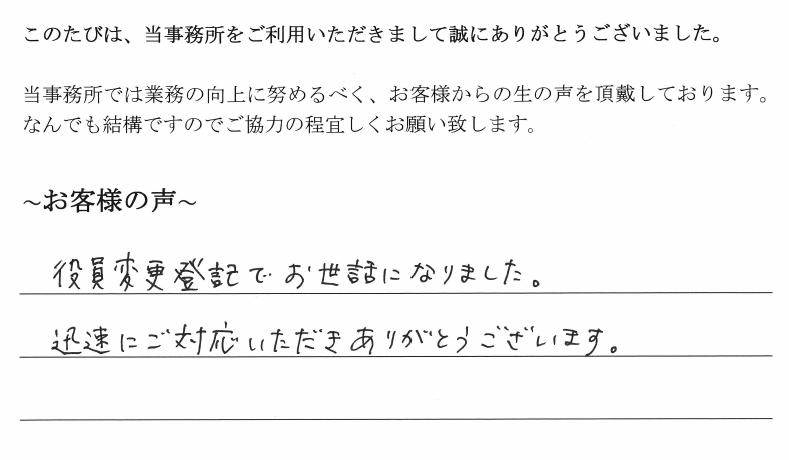 役員変更登記のお客様の声 【平成31年2月12日】