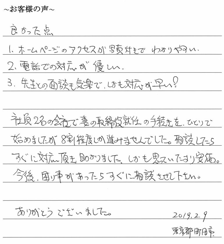 役員変更登記のお客様の声 【平成31年2月13日】
