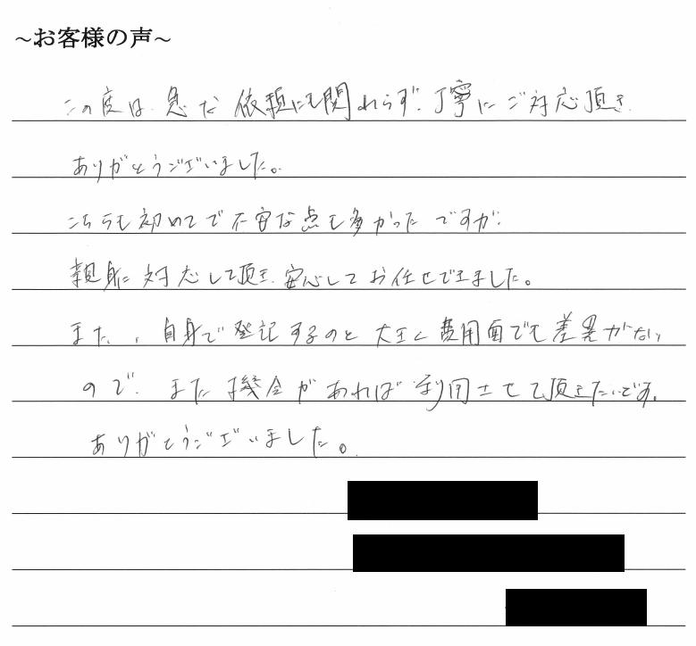 会社設立のお客様の声 【平成31年2月14日】