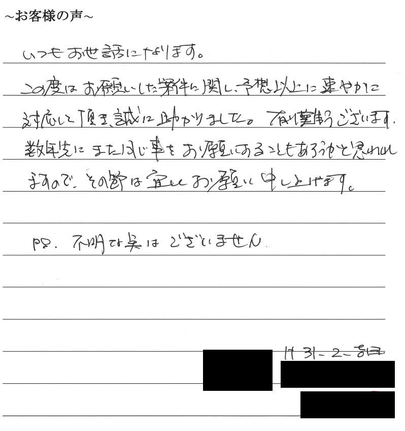 役員変更登記のお客様の声 【平成31年2月18日】