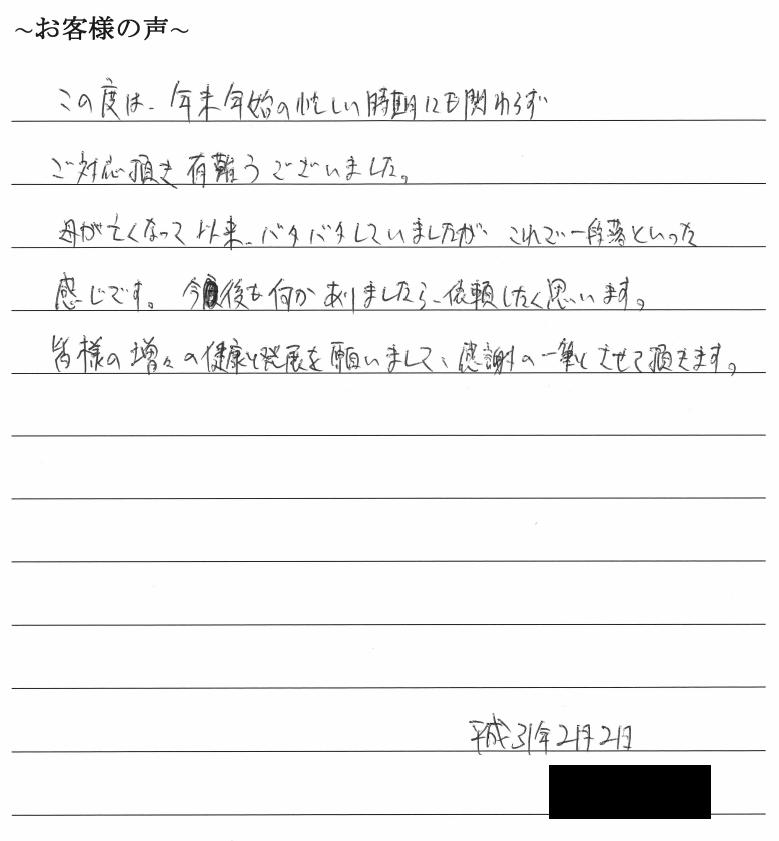 不動産の相続登記のお客様の声 【平成31年2月4日】