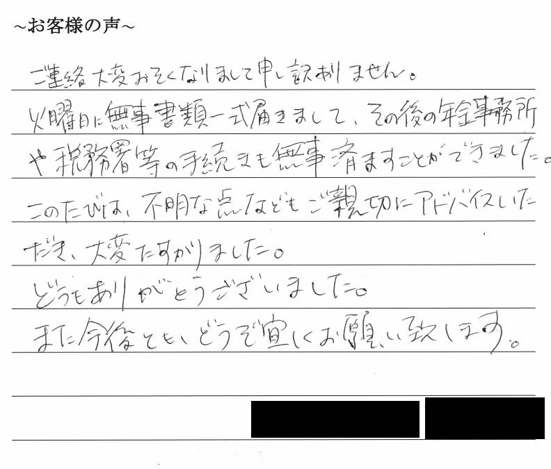 本店移転登記のお客様の声 【平成31年2月5日】