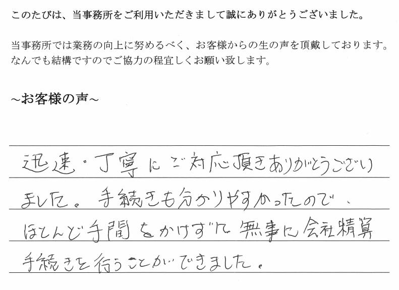 会社解散・清算手続きのお客様の声 【平成31年4月26日】
