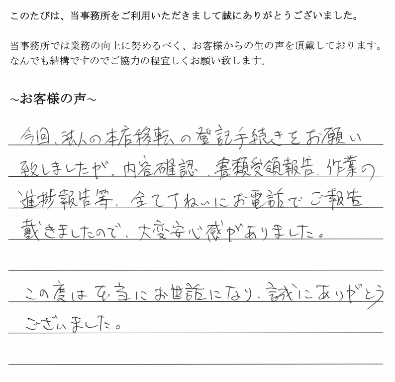 本店移転登記のお客様の声 【平成31年4月3日】