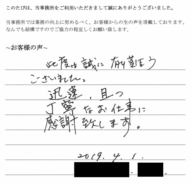 本店移転登記のお客様の声 【平成31年4月4日】