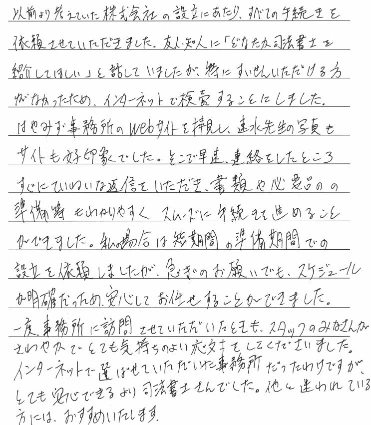 会社設立のお客様の声 【平成31年4月4日】