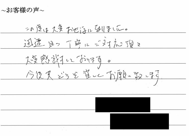 本店移転登記のお客様の声 【令和1年5月28日】