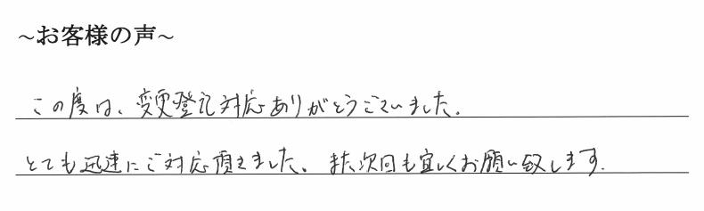 役員変更登記のお客様の声 【令和1年5月30日】