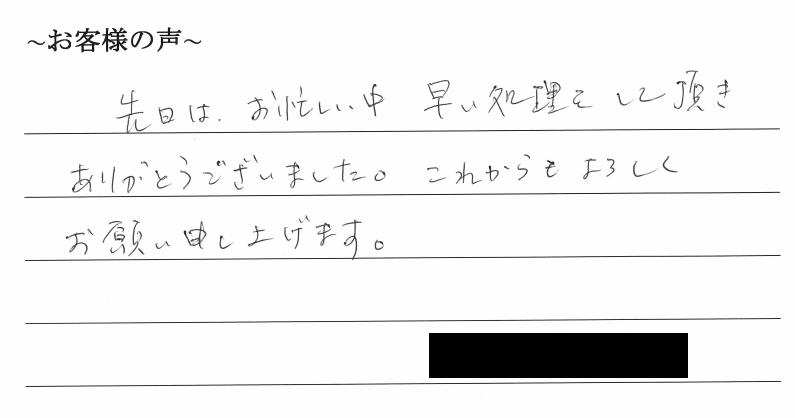 役員変更登記のお客様の声 【令和1年6月20日】