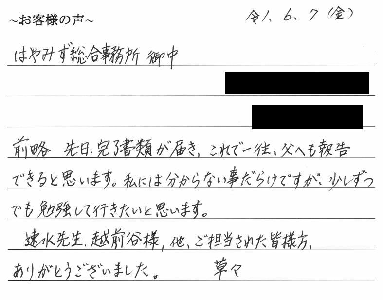 不動産売買登記のお客様の声(令和1年6月10日)