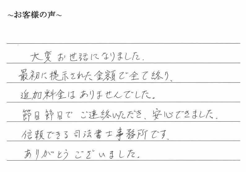 会社解散・清算手続きのお客様の声 【令和1年7月1日】