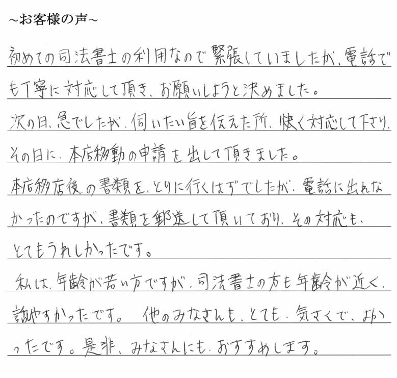 本店移転登記のお客様の声 【令和1年7月17日】
