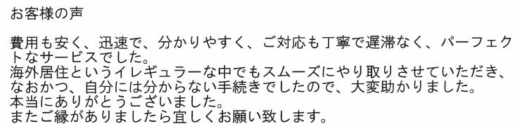 会社解散・清算手続きのお客様の声 【令和1年7月5日】