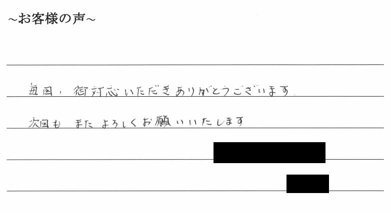 会社解散・清算手続きのお客様の声 【令和1年8月13日】