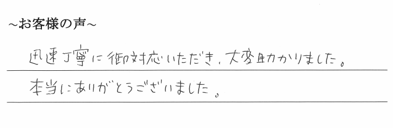 役員変更登記のお客様の声 【令和1年8月28日】