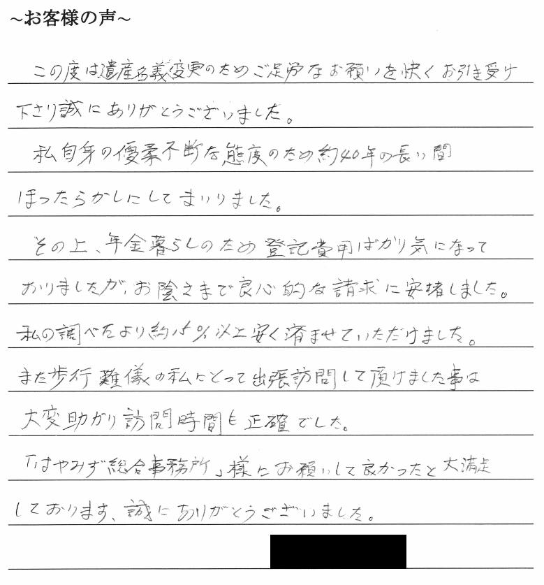 不動産の相続登記のお客様の声 【令和1年8月5日】