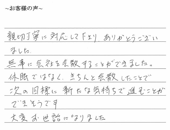 会社解散・清算手続きのお客様の声 【令和1年10月29日】