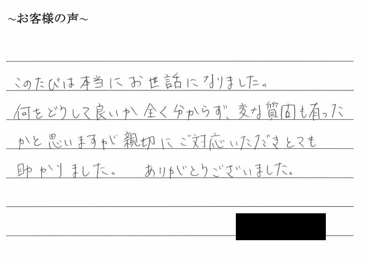 本店移転登記のお客様の声 【令和1年10月8日】