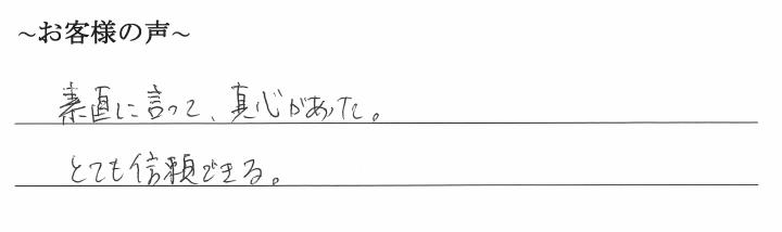 本店移転登記のお客様の声 【令和1年11月20日】