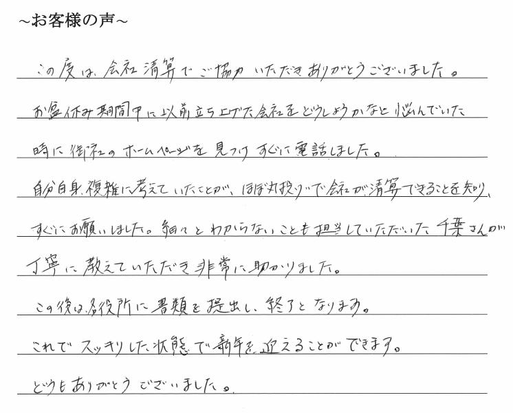 会社解散・清算手続きのお客様の声 【令和1年12月2日】