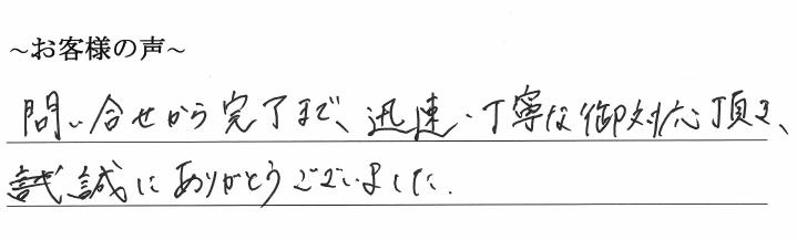 本店移転登記のお客様の声 【令和2年3月26日】