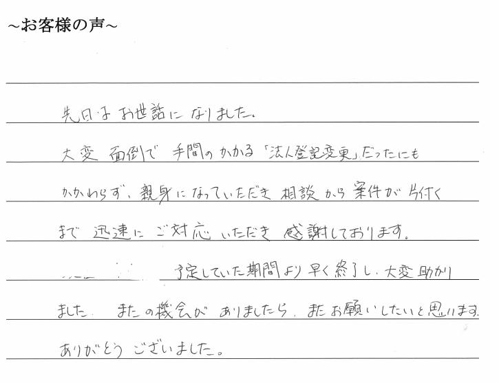 会社解散・清算手続きのお客様の声 【令和2年3月18日】