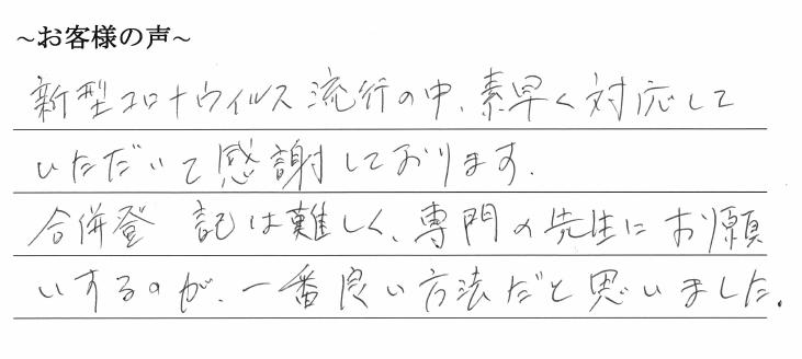 合併手続きのお客様の声 【令和2年5月12日】