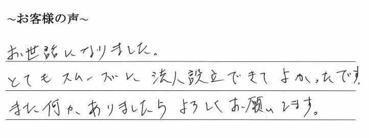 会社設立のお客様の声 【令和2年6月23日】