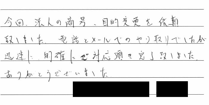 商号変更登記のお客様の声 【令和2年7月13日】