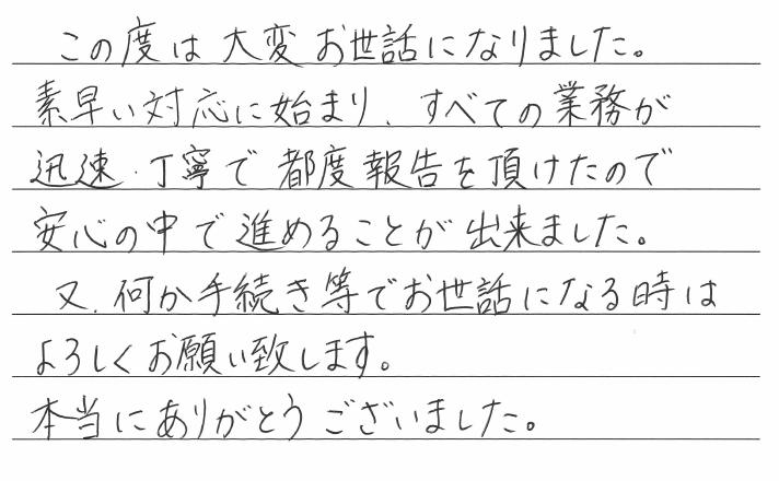 会社解散・清算手続きのお客様の声 【令和2年7月17日】