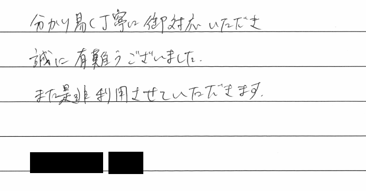 代表者の住所変更登記のお客様の声 【令和2年7月7日】
