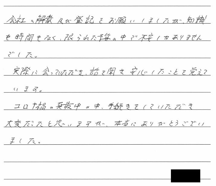 会社解散・清算手続きのお客様の声 【令和2年7月9日】