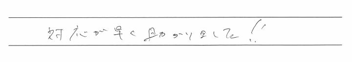 商号変更登記のお客様の声 【令和2年8月24日】