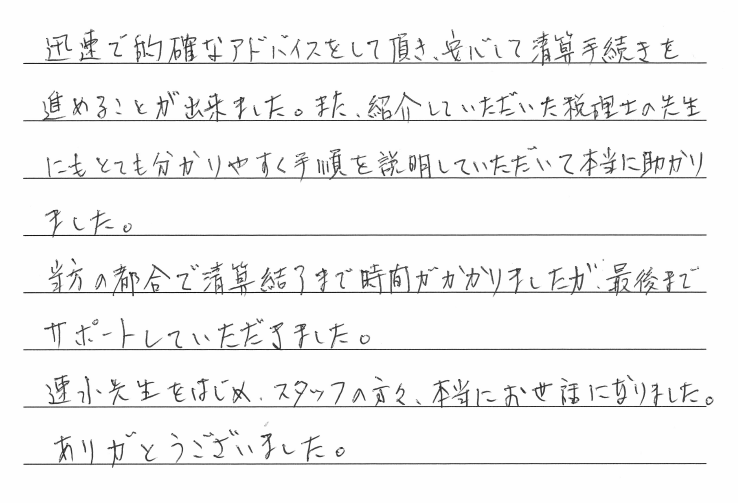 会社解散・清算手続きのお客様の声 【令和2年9月23日】