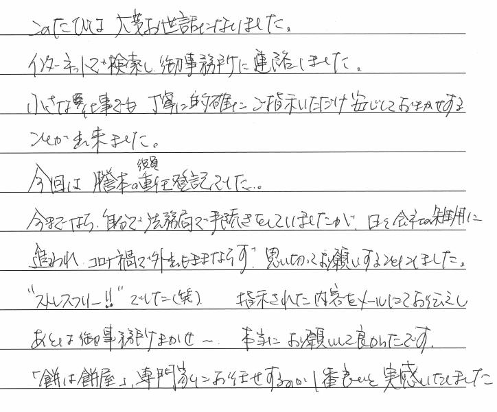 役員変更登記のお客様の声 【令和2年10月15日】