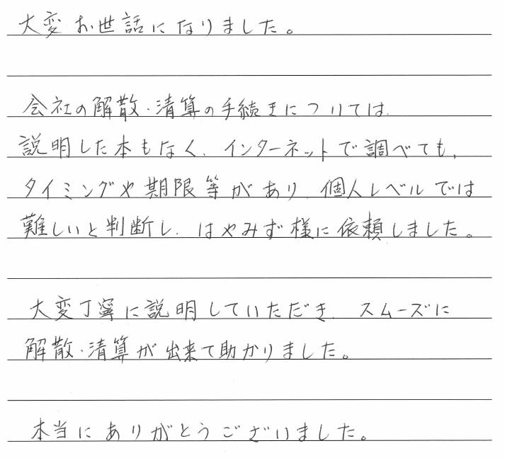会社解散・清算手続きのお客様の声 【令和2年11月2日】