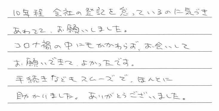 役員変更登記のお客様の声 【令和2年11月26日】