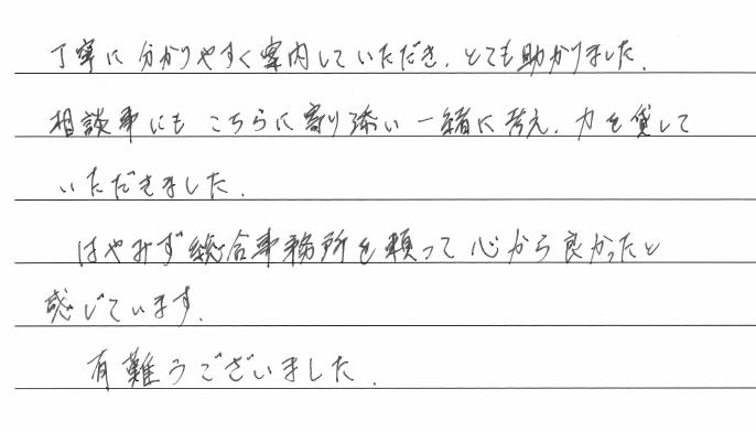 会社解散・清算手続きのお客様の声 【令和3年1月4日】
