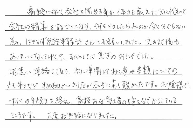 会社解散・清算手続きのお客様の声 【令和3年2月25日】