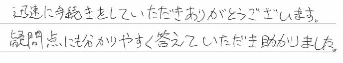 会社解散・清算手続きのお客様の声 【令和3年2月9日】