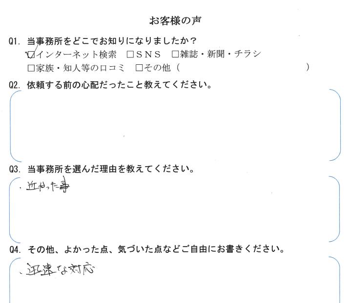 役員変更登記のお客様の声 【令和3年8月11日】