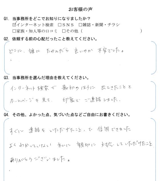 本店移転登記のお客様の声 【令和3年9月21日】